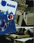 Пластиковые карты ФиаБанка заняли 10 место в ТОП 20 рейтинга CREDCARD