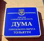 Алексей Зверев принял предложение стать председателем думы Тольятти
