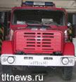 Если в Ягодном возникнет пожар, то пожарные туда не успеют