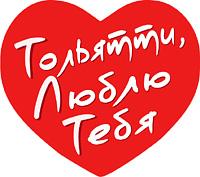 Люби Тольятти интенсивнее!