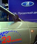 На АвтоВАЗе очередной ''юбиляр''