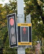 В Тольятти появятся новые светофоры – с кнопками, звуком и другими новшествами