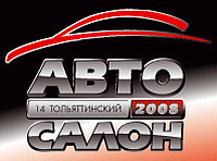 Тольяттинский автосалон продолжает свою работу