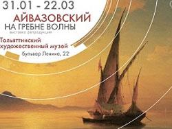 В ТХМ открывается выставка Ивана Айвазовского