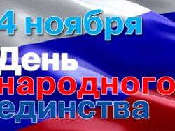 Тольятти отметит День народного единства